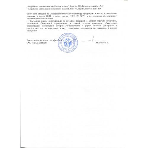 Аппликатор Ляпко Волшебная лента Здоровье  Ляпко  4